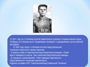 В 1951 году он с отличием окончил ремесленное училище в подмосковном городе