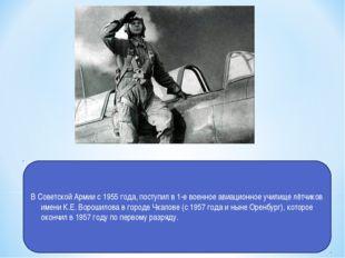 В Советской Армии с 1955 года, поступил в 1-е военное авиационное училище лёт