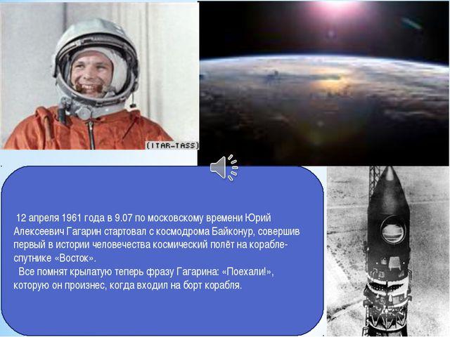 12 апреля 1961 года в 9.07 по московскому времени Юрий Алексеевич Гагарин ст...