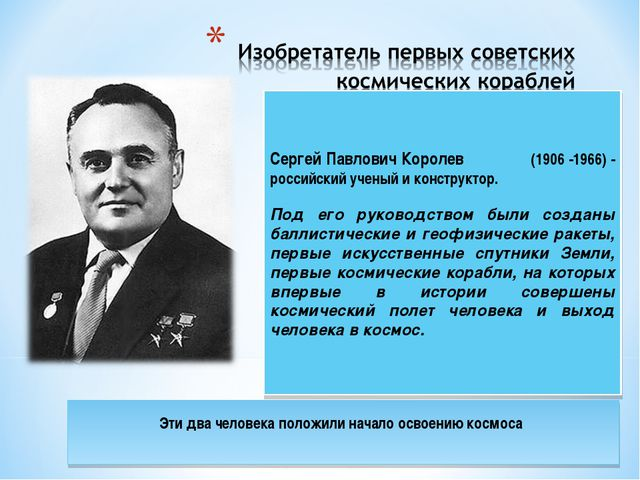 Сергей Павлович Королев (1906 -1966) - российский ученый и конструктор. Под е...