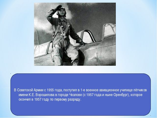 В Советской Армии с 1955 года, поступил в 1-е военное авиационное училище лёт...