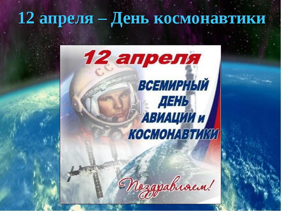 12 апреля – День космонавтики papa - null