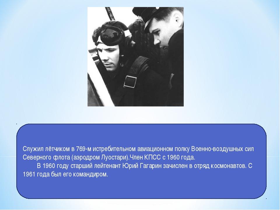 Служил лётчиком в 769-м истребительном авиационном полку Военно-воздушных сил...