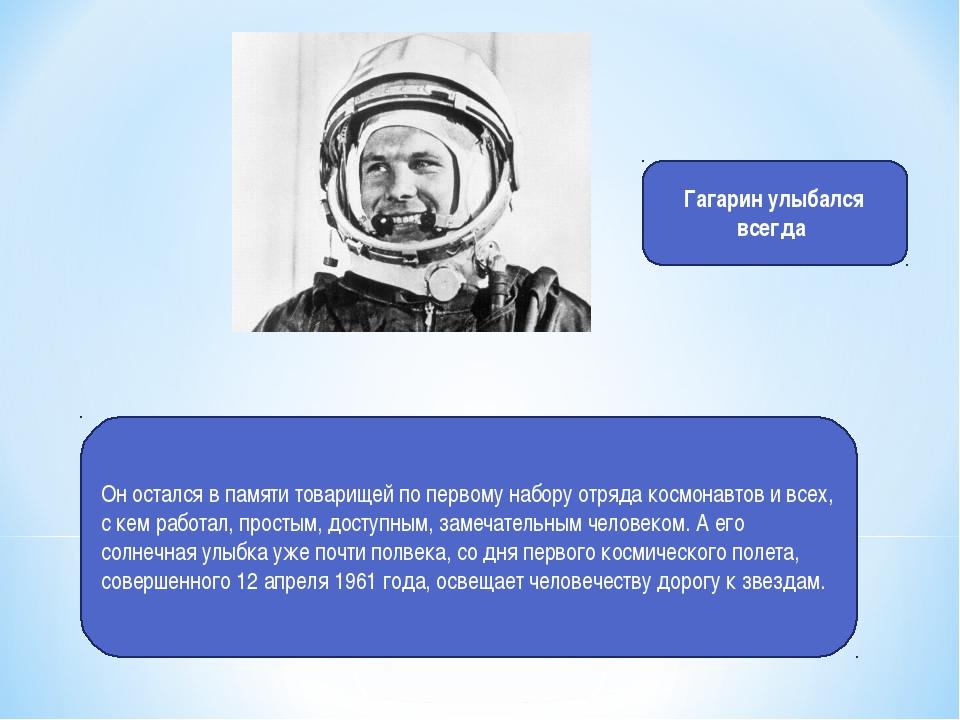 Гагарин улыбался всегда Oн остался в памяти товарищей по первому набору отряд...