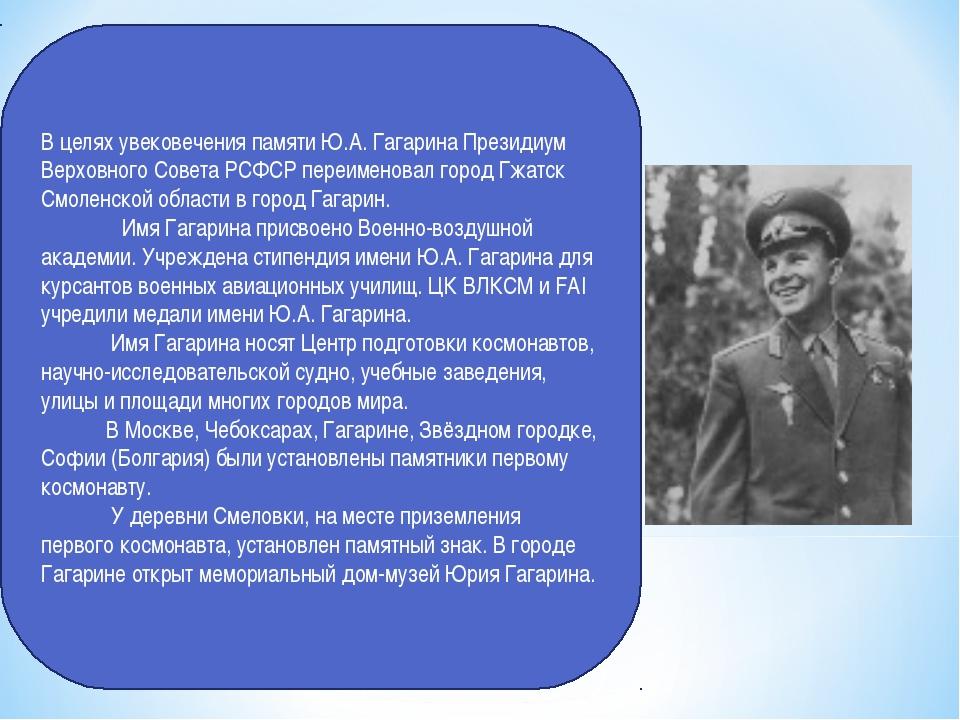 В целях увековечения памяти Ю.А. Гагарина Президиум Верховного Совета РСФСР п...
