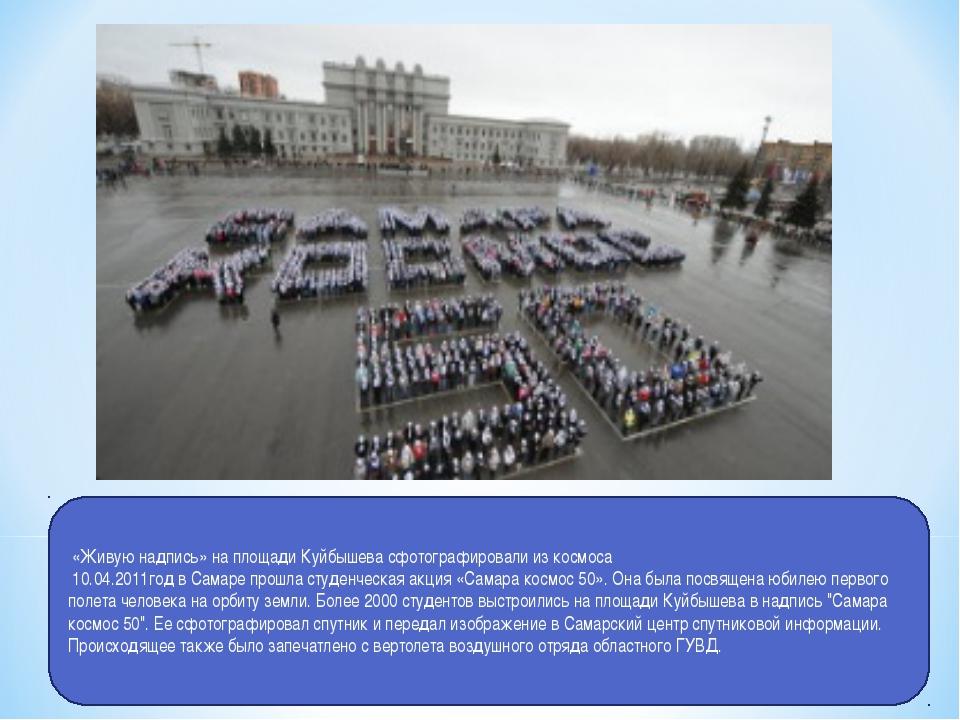 «Живую надпись» на площади Куйбышева сфотографировали из космоса 10.04.2011г...