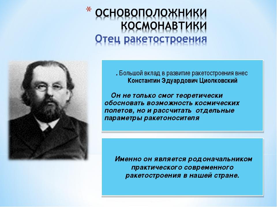 . Большой вклад в развитие ракетостроения внес Константин Эдуардович Циолковс...