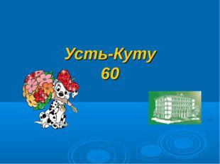 Усть-Куту 60