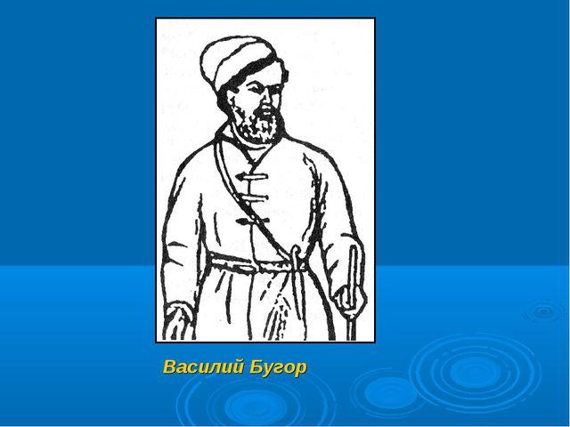 Василий Бугор