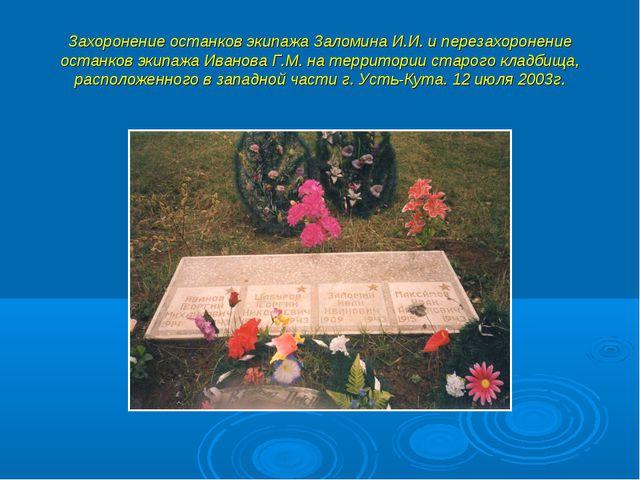 Захоронение останков экипажа Заломина И.И. и перезахоронение останков экипажа...