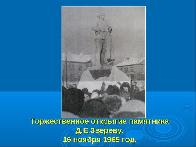 Торжественное открытие памятника Д.Е.Звереву. 16 ноября 1969 год.