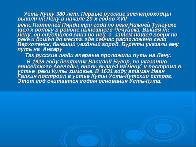 Усть-Куту 380 лет. Первые русские землепроходцы вышли на Лену в начале 20-х...