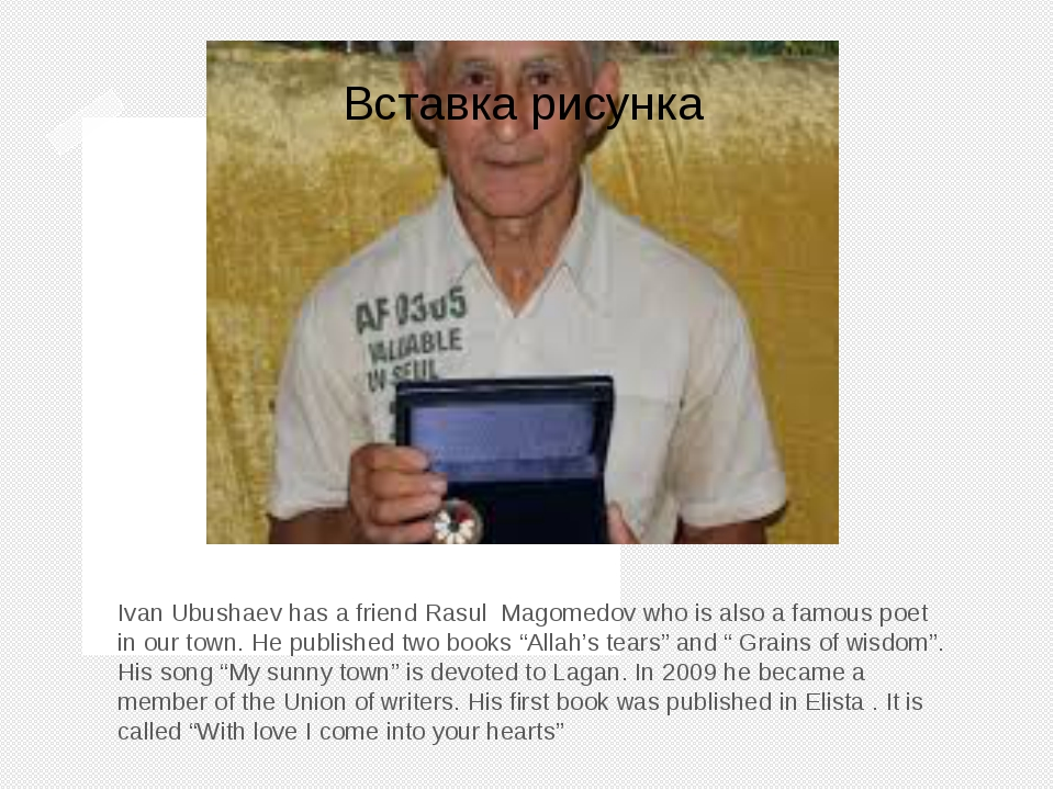 Ivan Ubushaev has a friend Rasul Magomedov who is also a famous poet in our t...