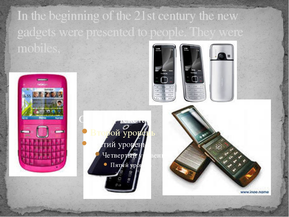 In the beginning of the 21st century the new gadgets were presented to people...