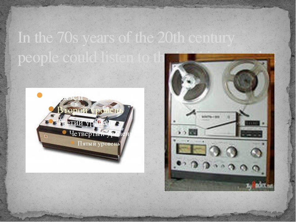 In the 70s years of the 20th century people could listen to the bobbin record...