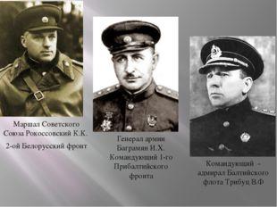 Маршал Советского Союза Рокоссовский К.К. 2-ой Белорусский фронт Генерал арми