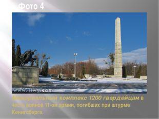 Фото 4 Мемориальный комплекс 1200 гвардейцам в честь воинов 11-ой армии, поги