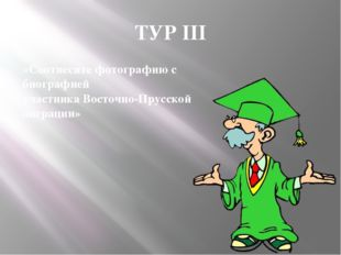 ТУР III «Соотнесите фотографию с биографией участника Восточно-Прусской опера