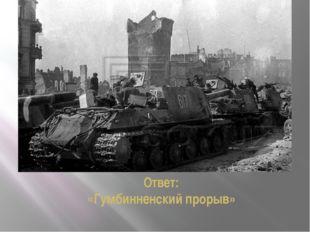 Вопрос 3 Осенью 1944 г. войска 3-го Белорусского фронта провели операцию по п