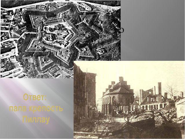 Вопрос 10 Вспомните и напишите, что произошло 25 апреля 1945 г. Ответ: пала к...