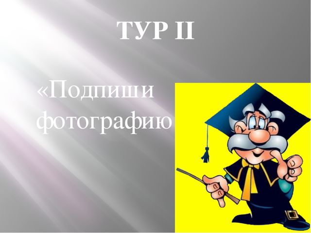 ТУР II «Подпиши фотографию»
