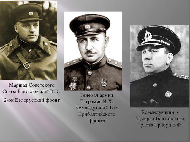 Маршал Советского Союза Рокоссовский К.К. 2-ой Белорусский фронт Генерал арми...