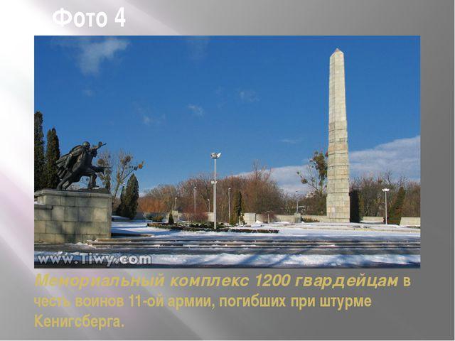 Фото 4 Мемориальный комплекс 1200 гвардейцам в честь воинов 11-ой армии, поги...