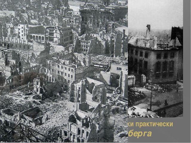 Вопрос 1 В ночь с 26 на 27 августа 1944 года около 200 самолётов разбомбили с...