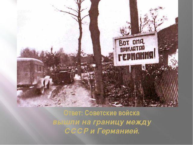 Вопрос 2 Напишите что произошло 17 августа 1944 года. Ответ: Советские войска...