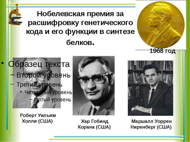 Нобелевская премия за расшифровку генетического кода и его функции в синтезе...