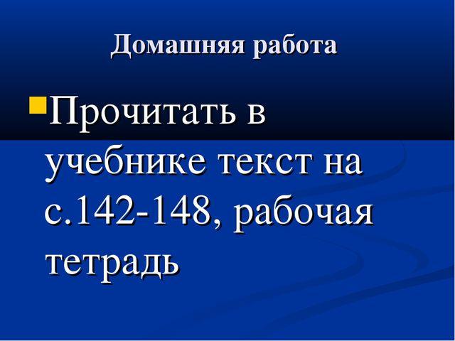 Домашняя работа Прочитать в учебнике текст на с.142-148, рабочая тетрадь