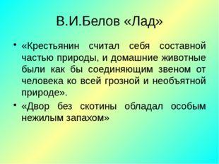 В.И.Белов «Лад» «Крестьянин считал себя составной частью природы, и домашние