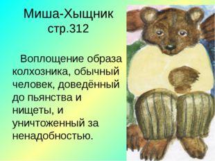 Миша-Хыщник стр.312 Воплощение образа колхозника, обычный человек, доведённый