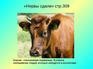 «Нервы сдали» стр.309 Корова –своенравная кормилица. Условное изображение лю