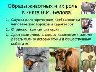 Образы животных и их роль в книге В.И. Белова Служат аллегорическим изображен