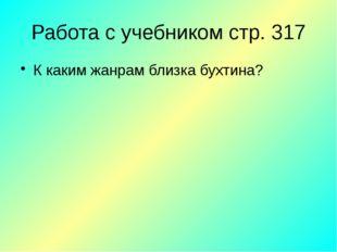 Работа с учебником стр. 317 К каким жанрам близка бухтина?