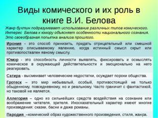Виды комического и их роль в книге В.И. Белова Жанр бухтин подразумевает испо