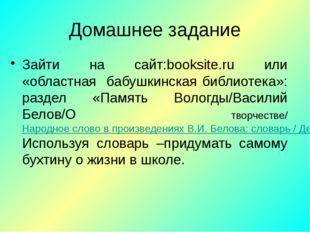 Домашнее задание Зайти на сайт:booksite.ru или «областная бабушкинская библио