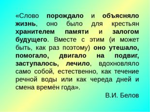 «Слово порождало и объясняло жизнь, оно было для крестьян хранителем памяти и