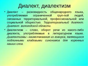 Диалект, диалектизм Диалект – разновидность общенародного языка, употребляема