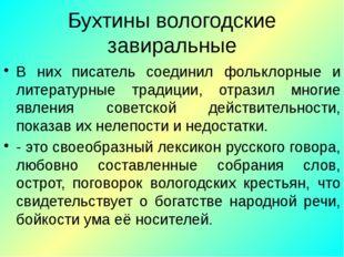 Бухтины вологодские завиральные В них писатель соединил фольклорные и литерат