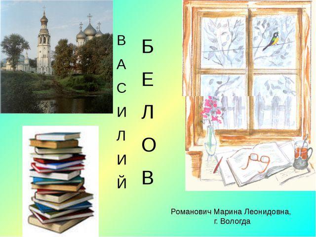 В А С И Л И Й Б Е Л О В Романович Марина Леонидовна, г. Вологда