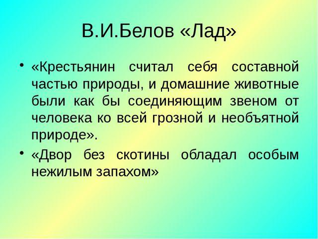 В.И.Белов «Лад» «Крестьянин считал себя составной частью природы, и домашние...