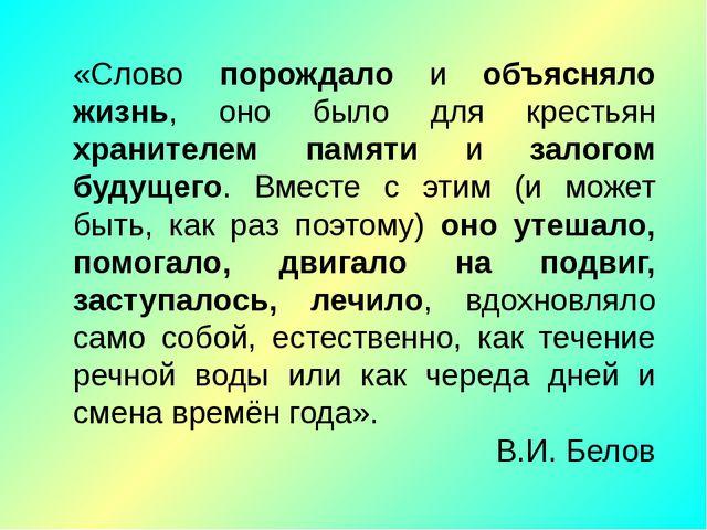«Слово порождало и объясняло жизнь, оно было для крестьян хранителем памяти и...