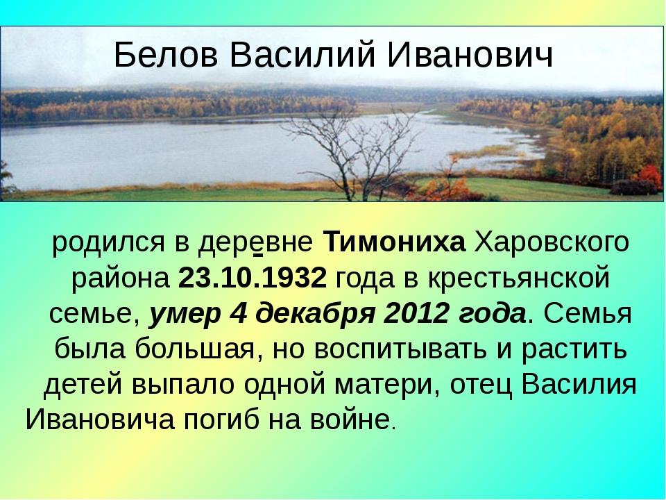 - родился в деревне Тимониха Харовского района 23.10.1932 года в крестьянской...