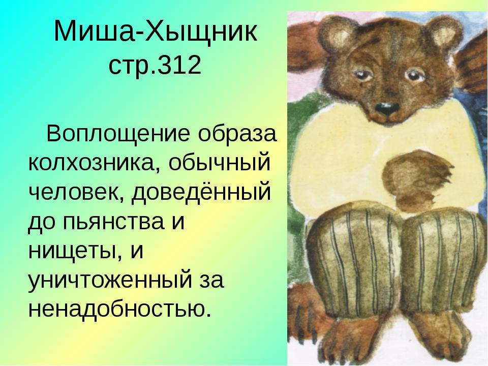 Миша-Хыщник стр.312 Воплощение образа колхозника, обычный человек, доведённый...