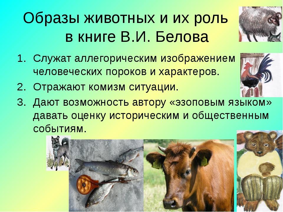 Образы животных и их роль в книге В.И. Белова Служат аллегорическим изображен...