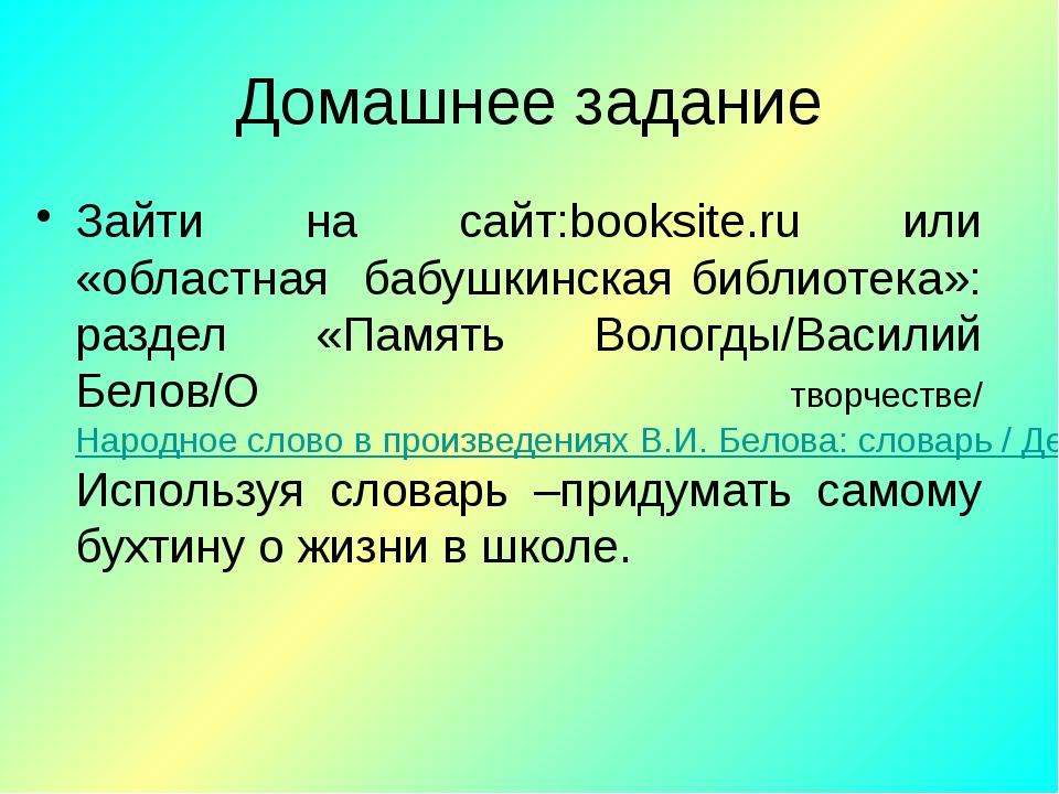 Домашнее задание Зайти на сайт:booksite.ru или «областная бабушкинская библио...