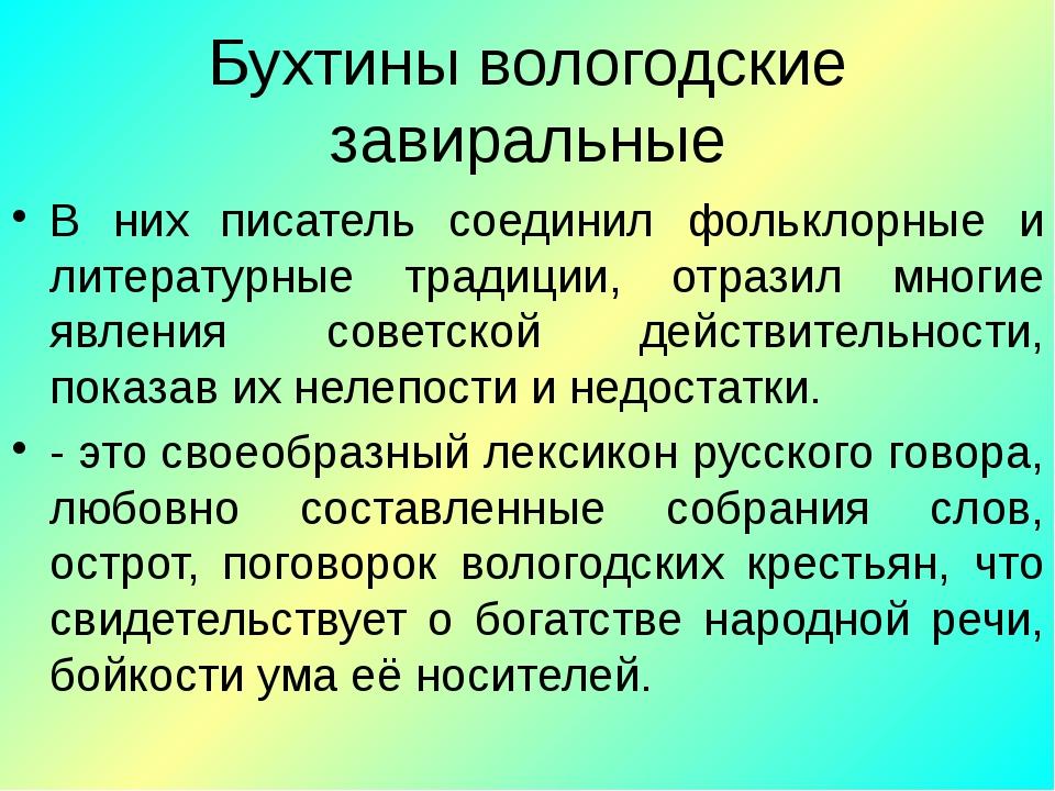 Бухтины вологодские завиральные В них писатель соединил фольклорные и литерат...