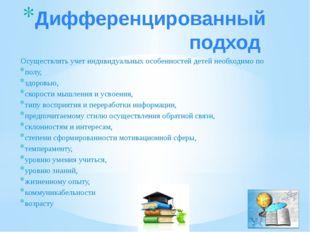 Дифференцированный подход Осуществлять учет индивидуальных особенностей детей